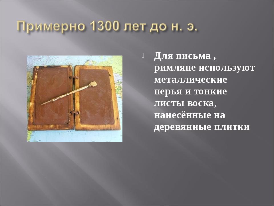 Для письма , римляне используют металлические перья и тонкие листы воска, нан...