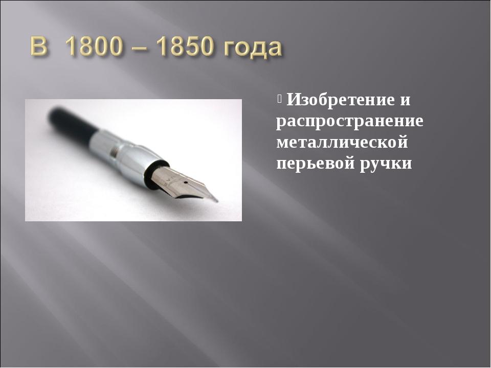 Изобретение и распространение металлической перьевой ручки