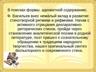 В поисках формы, адекватной содержанию, Ф. Васильев внес немалый вклад в разв