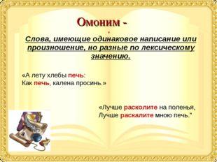 Омоним - Слова, имеющие одинаковое написание или произношение, но разные по л