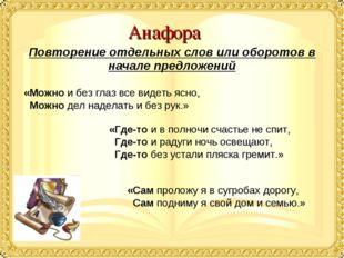 Анафора Повторение отдельных слов или оборотов в начале предложений «Можно и