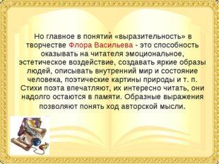 Но главное в понятии «выразительность» в творчестве Флора Васильева - это сп