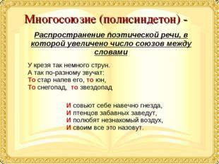 Многосоюзие (полисиндетон) - Распространение поэтической речи, в которой увел