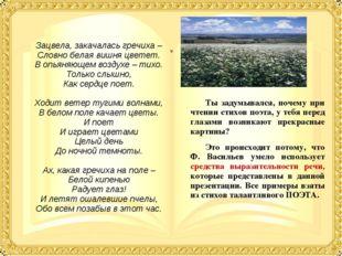 Зацвела, закачалась гречиха – Словно белая вишня цветет. В опьяняющем воздухе