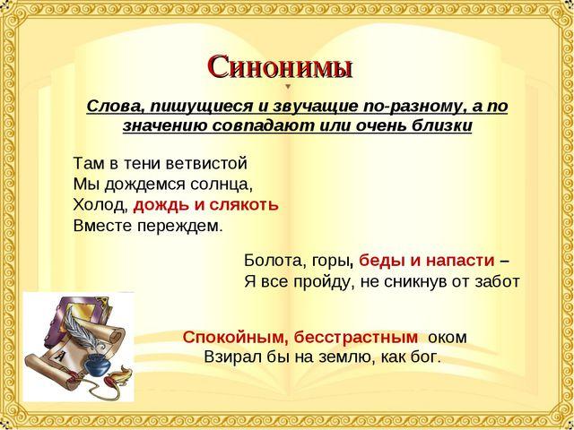 Синонимы Слова, пишущиеся и звучащие по-разному, а по значению совпадают или...