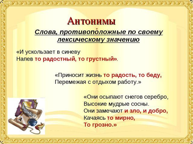Антонимы Слова, противоположные по своему лексическому значению «И ускользает...