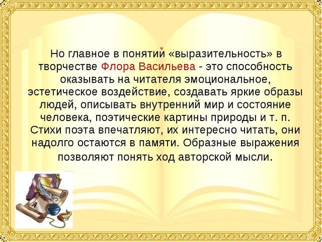 Но главное в понятии «выразительность» в творчестве Флора Васильева - это сп...
