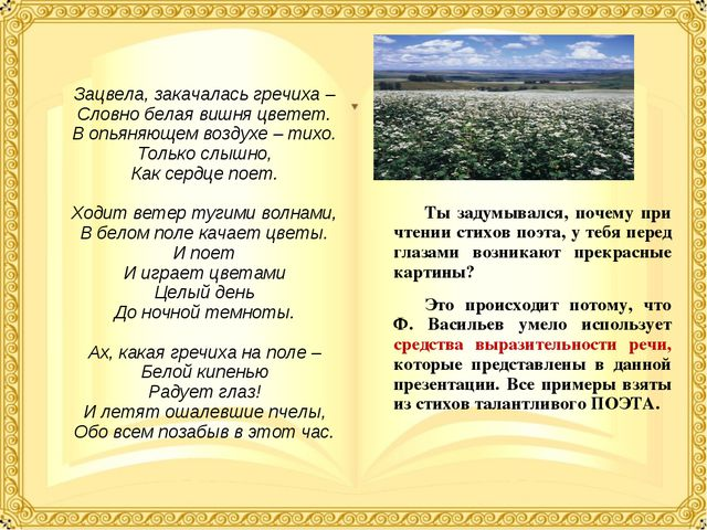 Зацвела, закачалась гречиха – Словно белая вишня цветет. В опьяняющем воздухе...