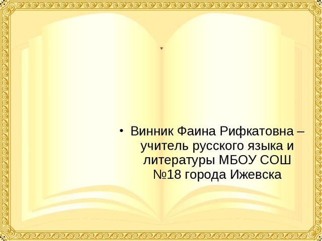 Винник Фаина Рифкатовна – учитель русского языка и литературы МБОУ СОШ №18 го...