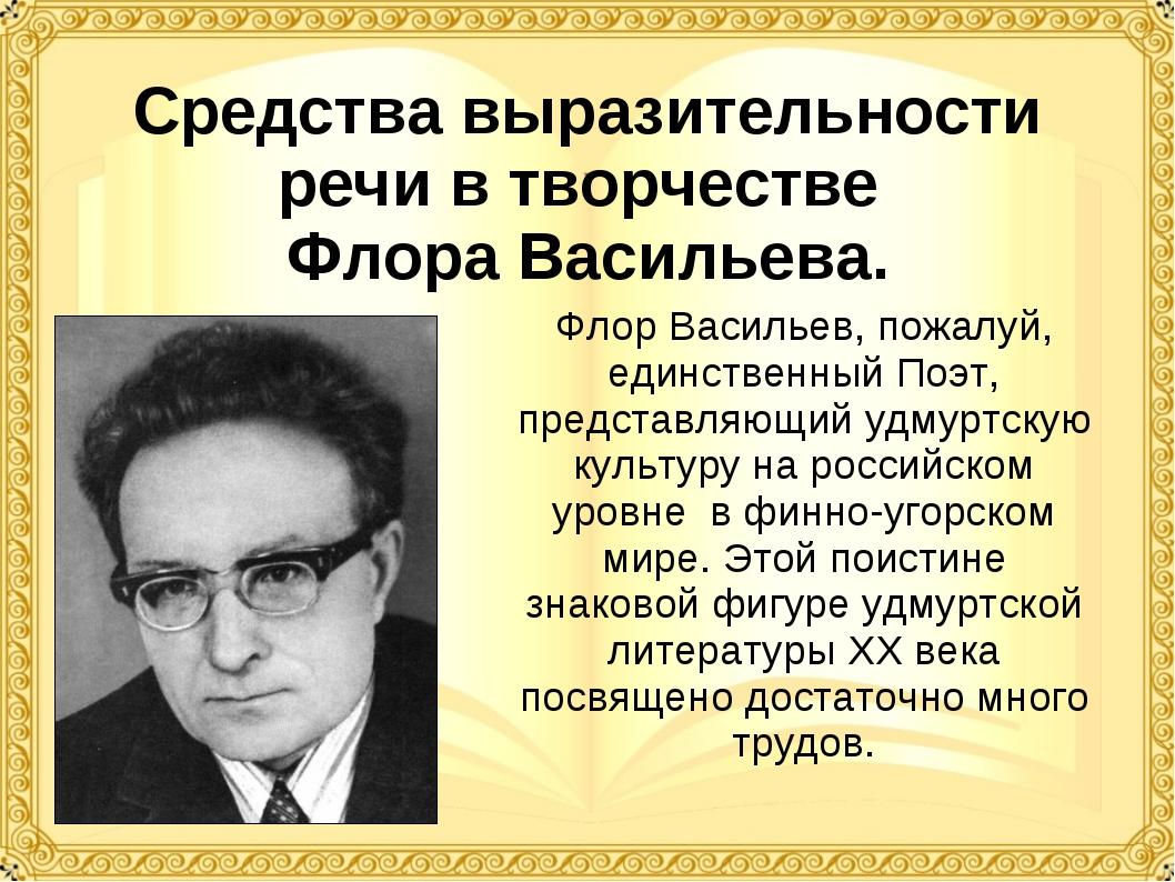 Средства выразительности речи в творчестве Флора Васильева. Флор Васильев, по...