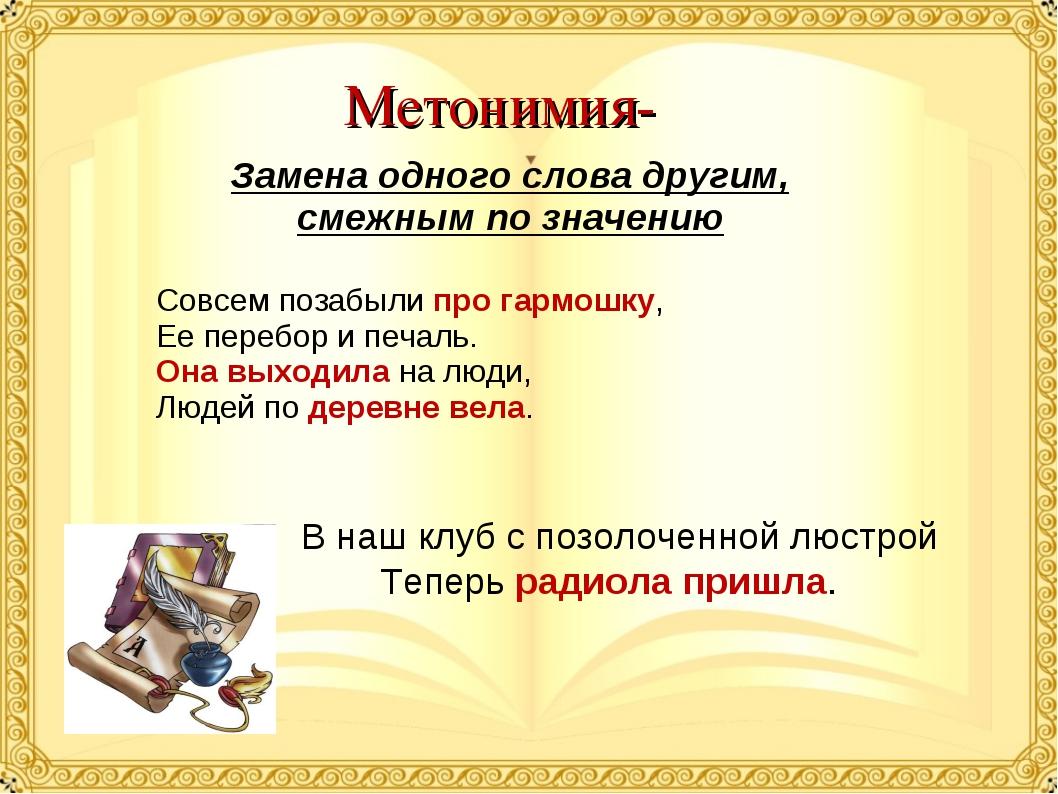 Метонимия- Замена одного слова другим, смежным по значению Совсем позабыли пр...