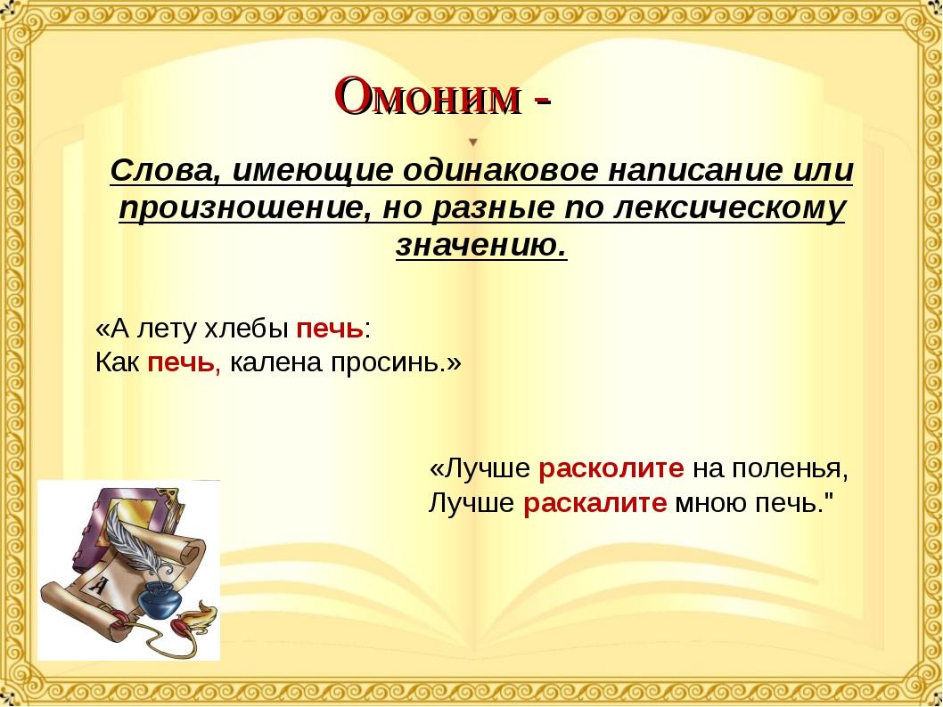 Омоним - Слова, имеющие одинаковое написание или произношение, но разные по л...
