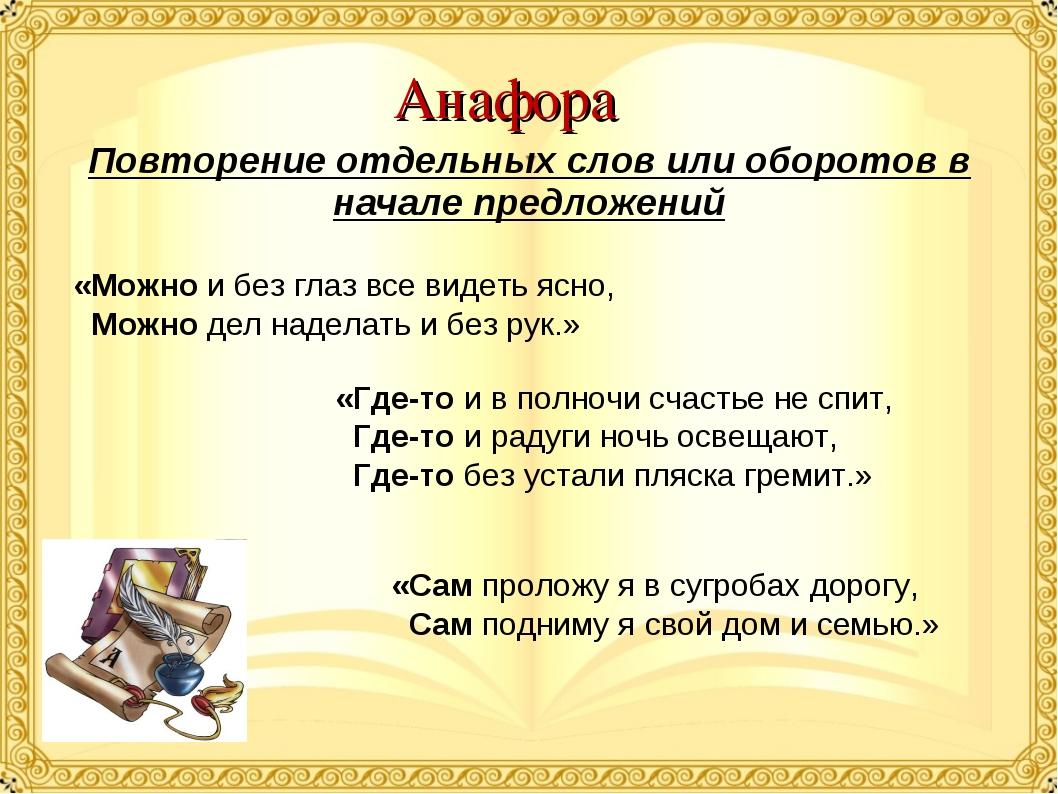 Анафора Повторение отдельных слов или оборотов в начале предложений «Можно и...