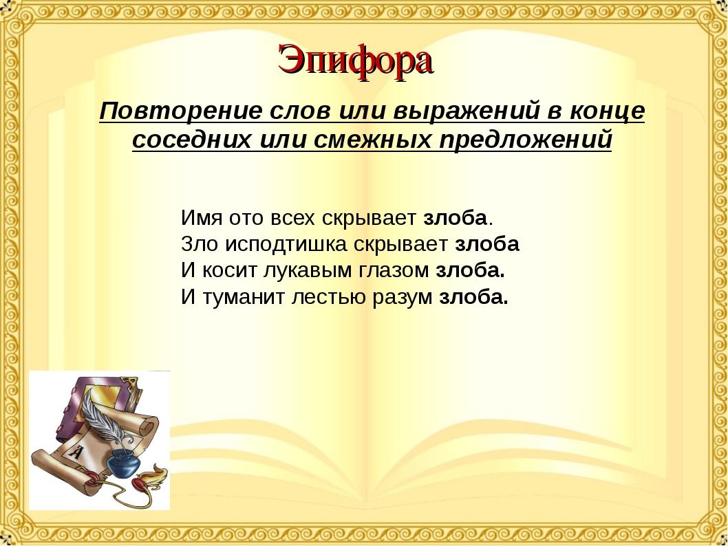 Эпифора Повторение слов или выражений в конце соседних или смежных предложени...