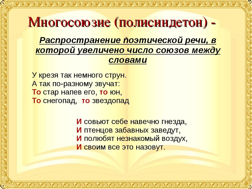 Многосоюзие (полисиндетон) - Распространение поэтической речи, в которой увел...