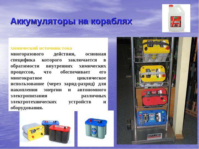 Аккумуляторы на кораблях Электри́ческий аккумуля́тор— химический источник то...