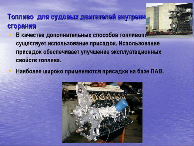Топливо для судовых двигателей внутреннего сгорания В качестве дополнительных...