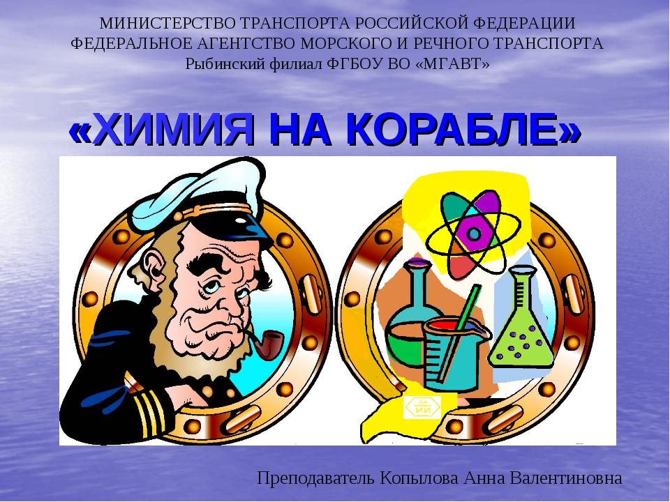 «ХИМИЯ НА КОРАБЛЕ» Преподаватель Копылова Анна Валентиновна МИНИСТЕРСТВО ТРА...