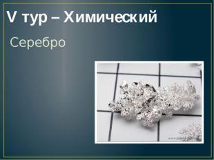 V тур – Химический Серебро