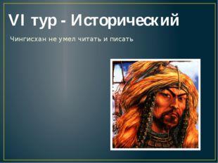 VI тур - Исторический Чингисхан не умел читать и писать