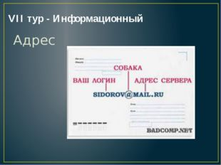 VII тур - Информационный Адрес