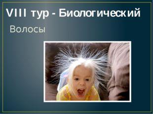 VIII тур - Биологический Волосы