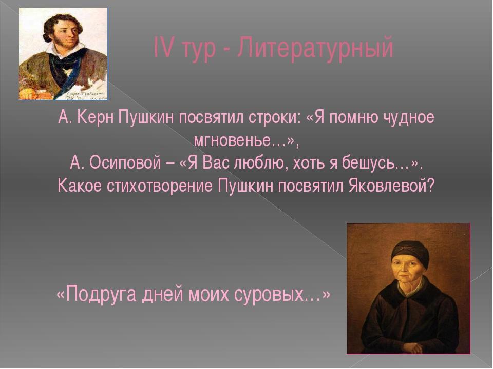 «Подруга дней моих суровых…» А. Керн Пушкин посвятил строки: «Я помню чудное...
