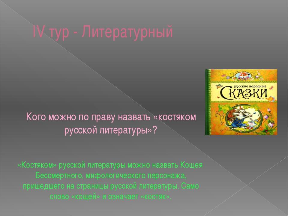 Кого можно по праву назвать «костяком русской литературы»? «Костяком» русской...
