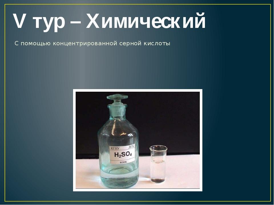 С помощью концентрированной серной кислоты V тур – Химический