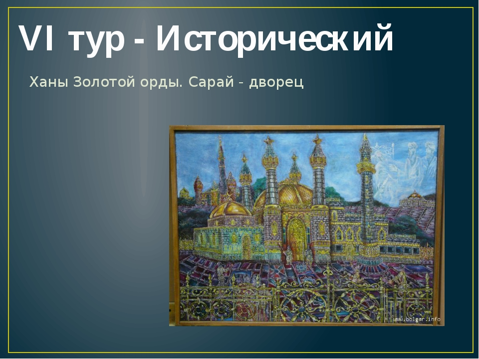 VI тур - Исторический Ханы Золотой орды. Сарай - дворец