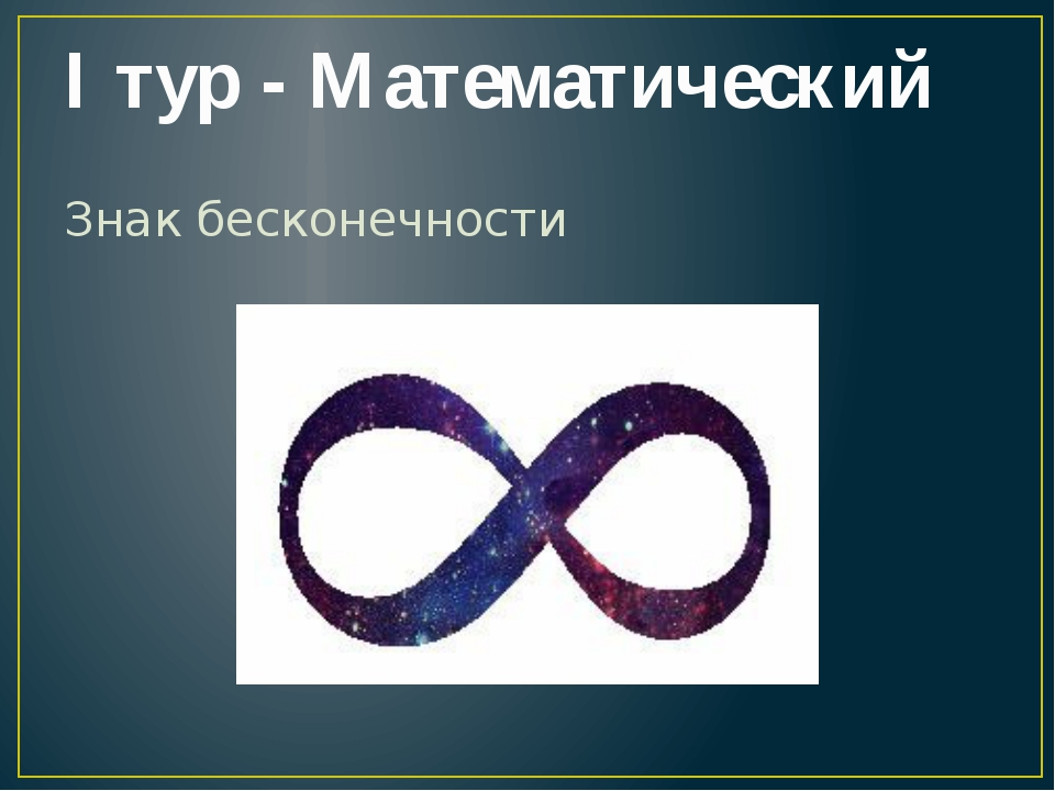 Знак бесконечности I тур - Математический