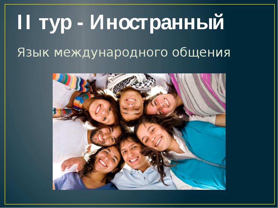 II тур - Иностранный Язык международного общения