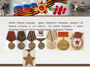 Имеет боевые награды: орден «Красного Знамени», медали «За боевые заслуги» и