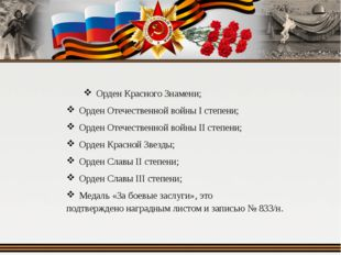 Орден Красного Знамени; Орден Отечественной войны I степени; Орден Отечест