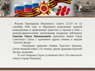 Указом Президиума Верховного Совета СССР от 13 сентября 1944 года за образцо
