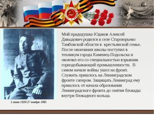1 июня 1920-27 ноября 1985 Мой прадедушка Юдаков Алексей Давыдович родился в