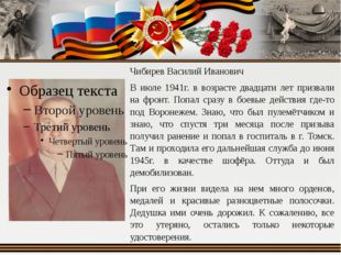 Чибирев Василий Иванович В июле 1941г. в возрасте двадцати лет призвали на фр