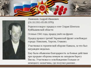 Панюшев Андрей Иванович (16.10.1911-05.09.1976) Родился и вырос прадед в селе