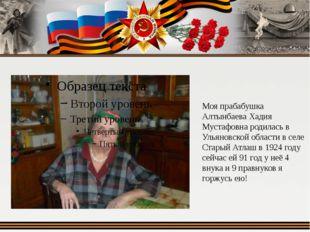 Моя прабабушка Алтынбаева Хадия Мустафовна родилась в Ульяновской области в с