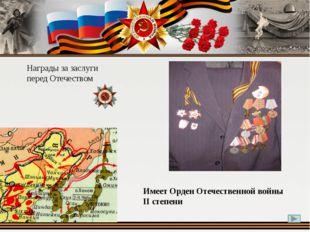Награды за заслуги перед Отечеством Имеет Орден Отечественной войны II степе