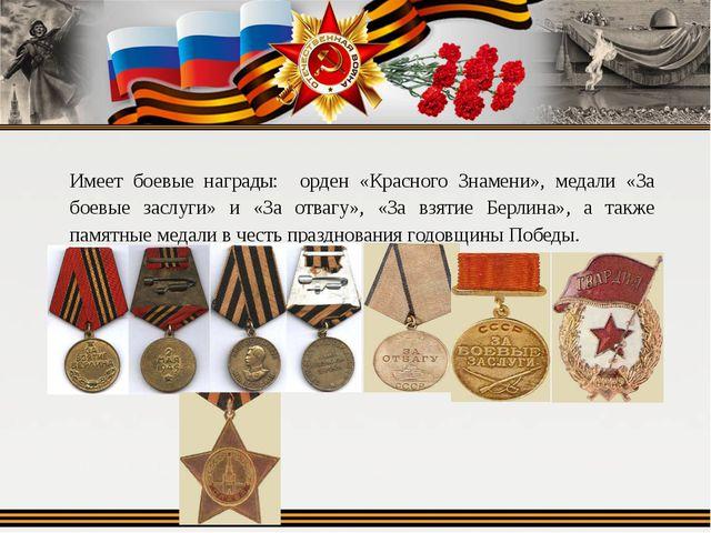 Имеет боевые награды: орден «Красного Знамени», медали «За боевые заслуги» и...