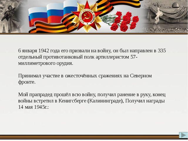 6 января 1942 года его призвали на войну, он был направлен в 335 отдельный п...