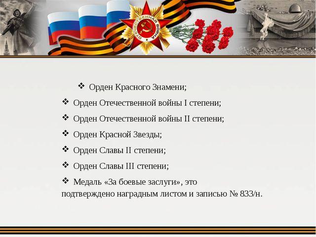 Орден Красного Знамени; Орден Отечественной войны I степени; Орден Отечест...