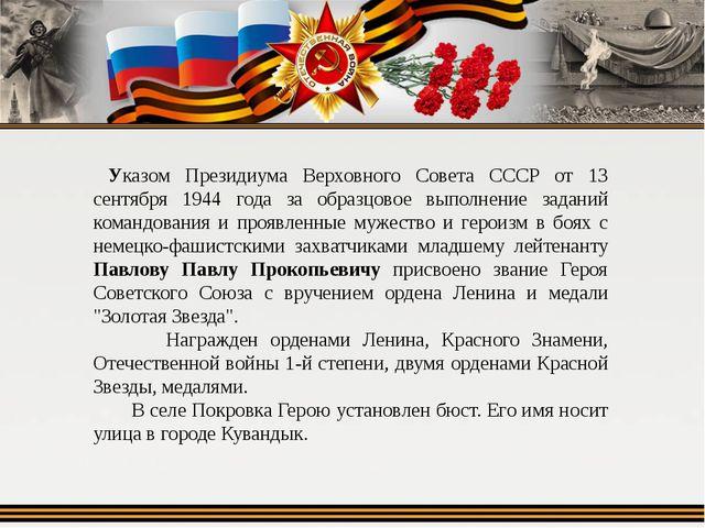 Указом Президиума Верховного Совета СССР от 13 сентября 1944 года за образцо...