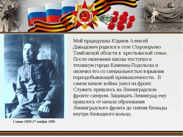 1 июня 1920-27 ноября 1985 Мой прадедушка Юдаков Алексей Давыдович родился в...