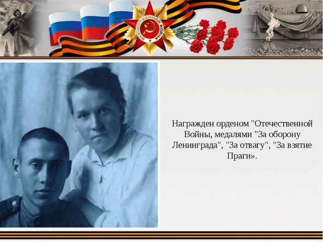 """Награжден орденом """"Отечественной Войны, медалями """"За оборону Ленинграда"""", """"За..."""