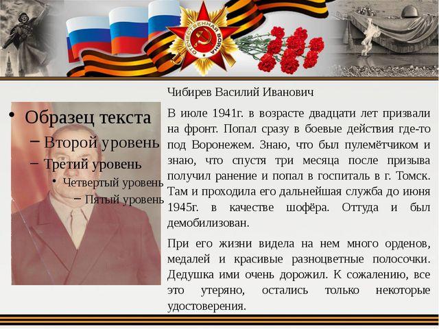 Чибирев Василий Иванович В июле 1941г. в возрасте двадцати лет призвали на фр...