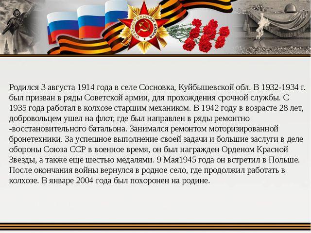 Родился 3 августа 1914 года в селе Сосновка, Куйбышевской обл. В 1932-1934 г....