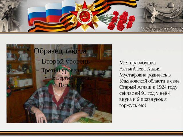 Моя прабабушка Алтынбаева Хадия Мустафовна родилась в Ульяновской области в с...