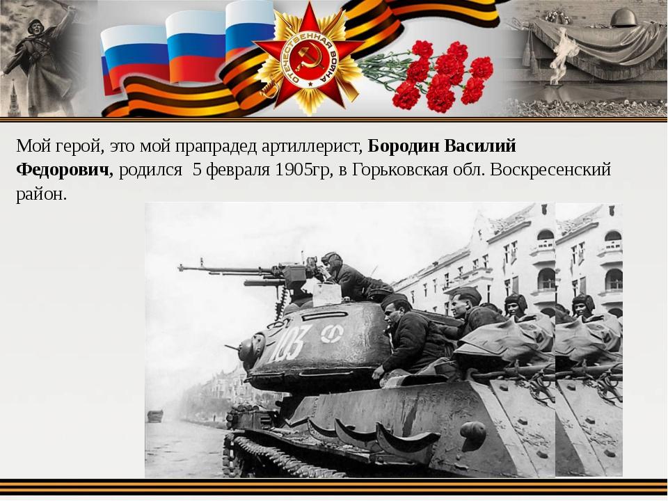 Мой герой, это мой прапрадед артиллерист, Бородин Василий Федорович, родился...